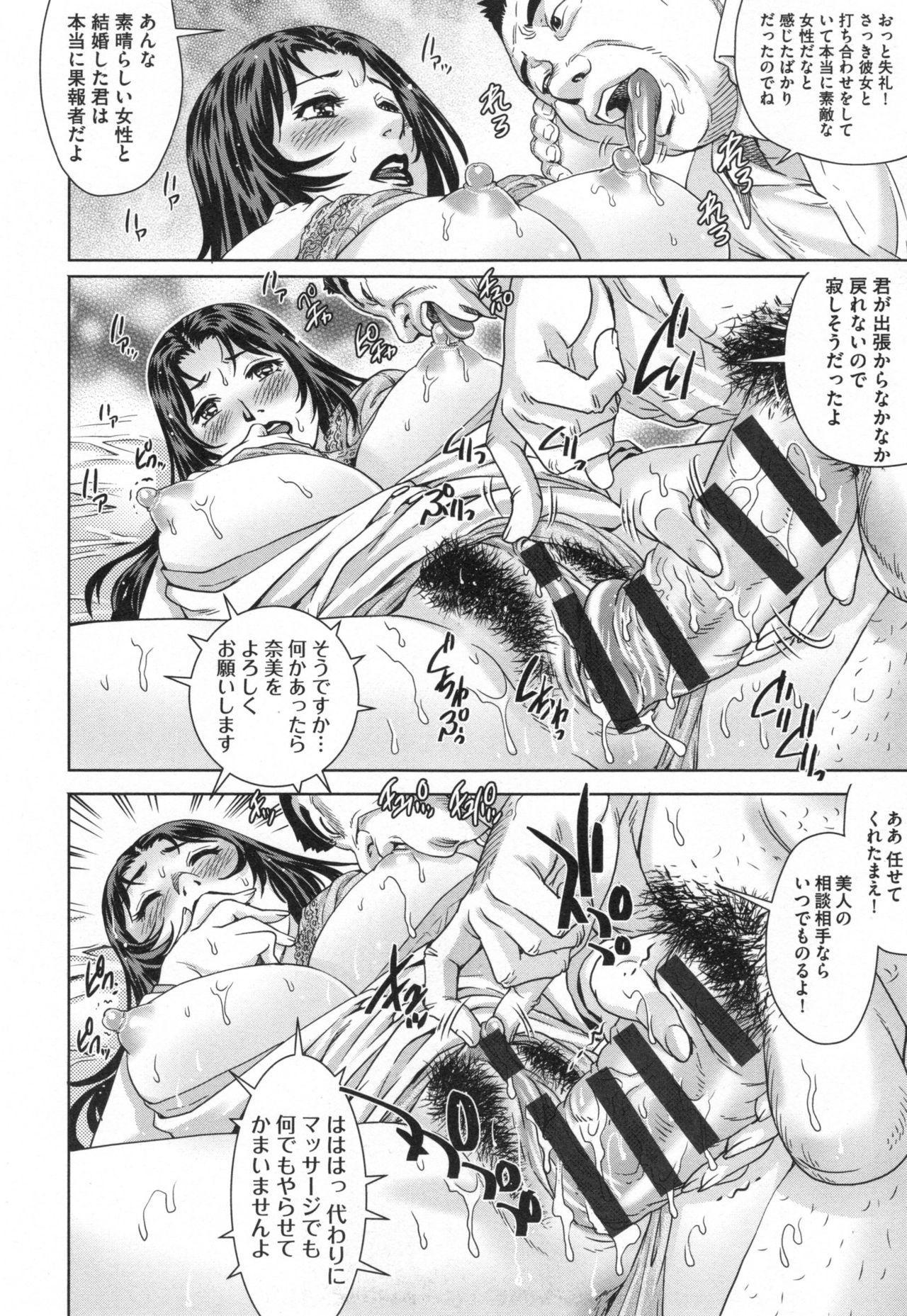 Netorare Aiganzuma 116
