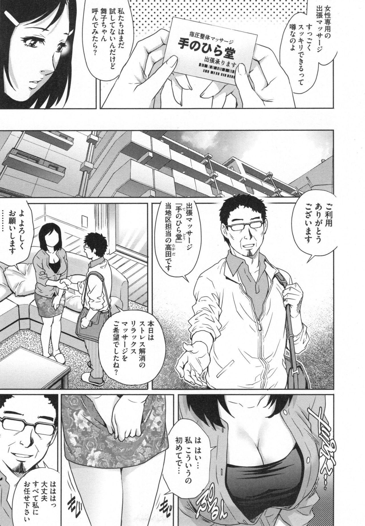 Netorare Aiganzuma 177