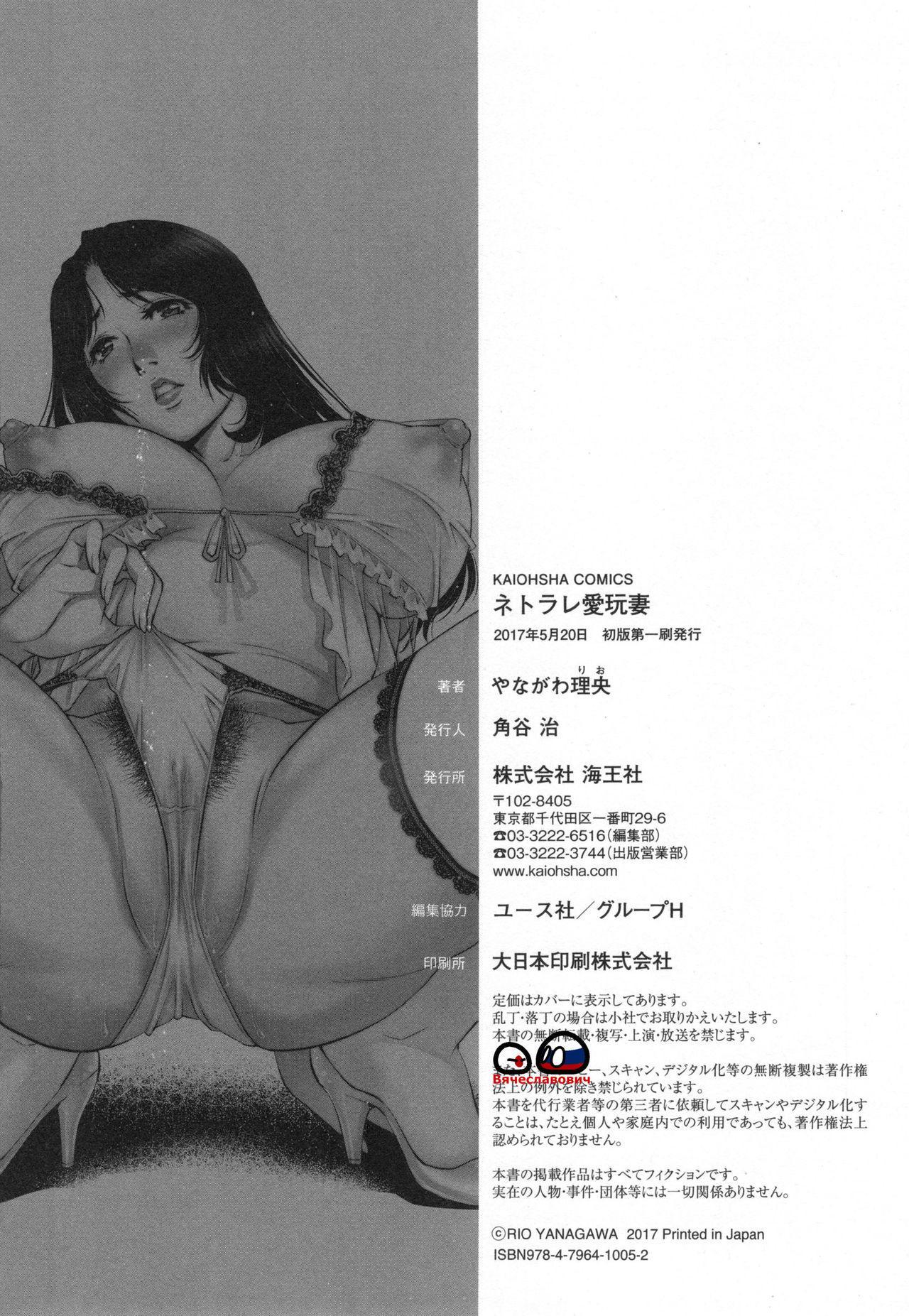 Netorare Aiganzuma 198
