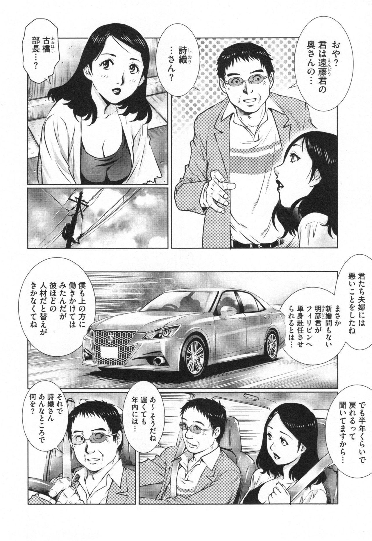 Netorare Aiganzuma 54