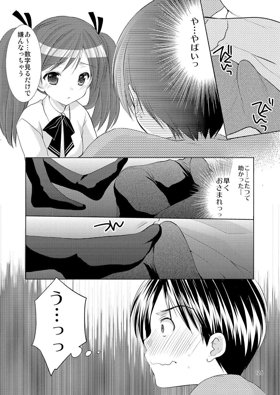 Yousei no Itazura 120