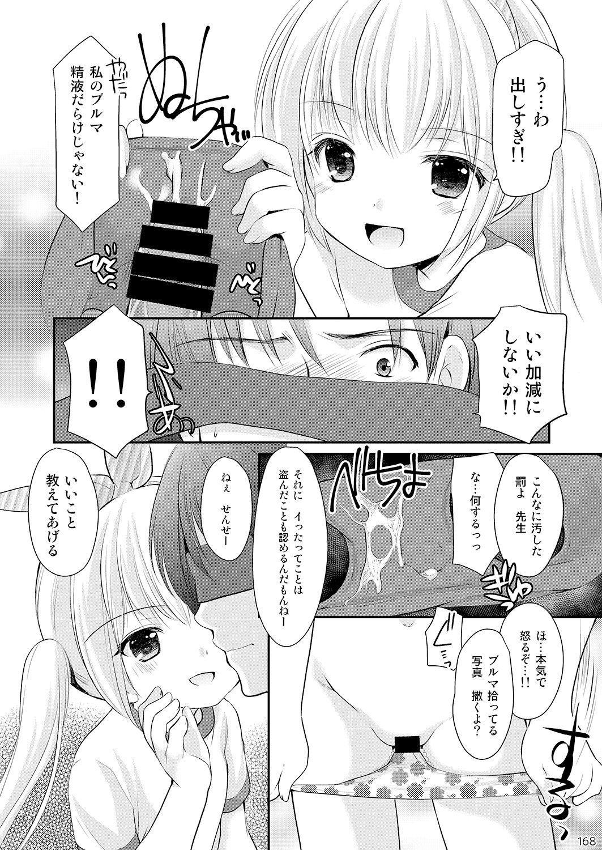 Yousei no Itazura 161
