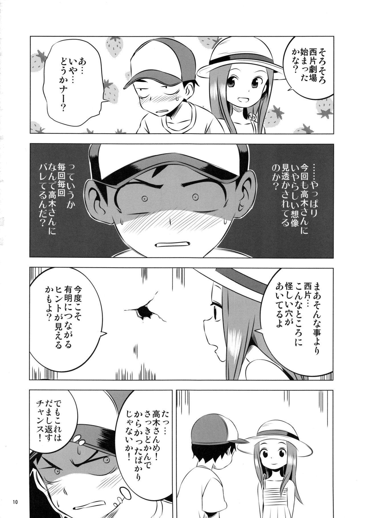 (C92) [Kakohimenoutuwa (Yuumazume)] Kyou mo Nishikata-kun wa Takagi-san ni Misukasareteru 4 (Karakai Jouzu no Takagi-san) 9