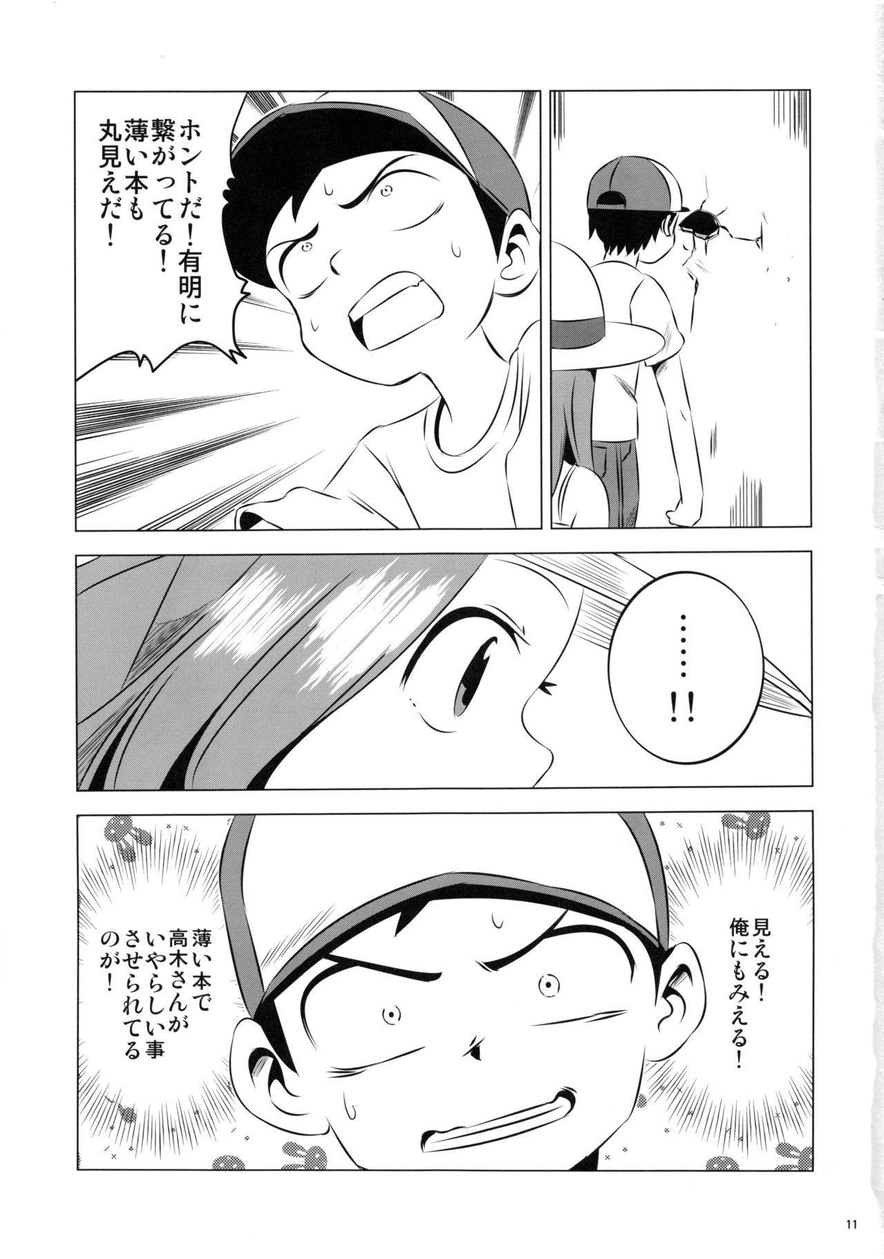 (C92) [Kakohimenoutuwa (Yuumazume)] Kyou mo Nishikata-kun wa Takagi-san ni Misukasareteru 4 (Karakai Jouzu no Takagi-san) 10