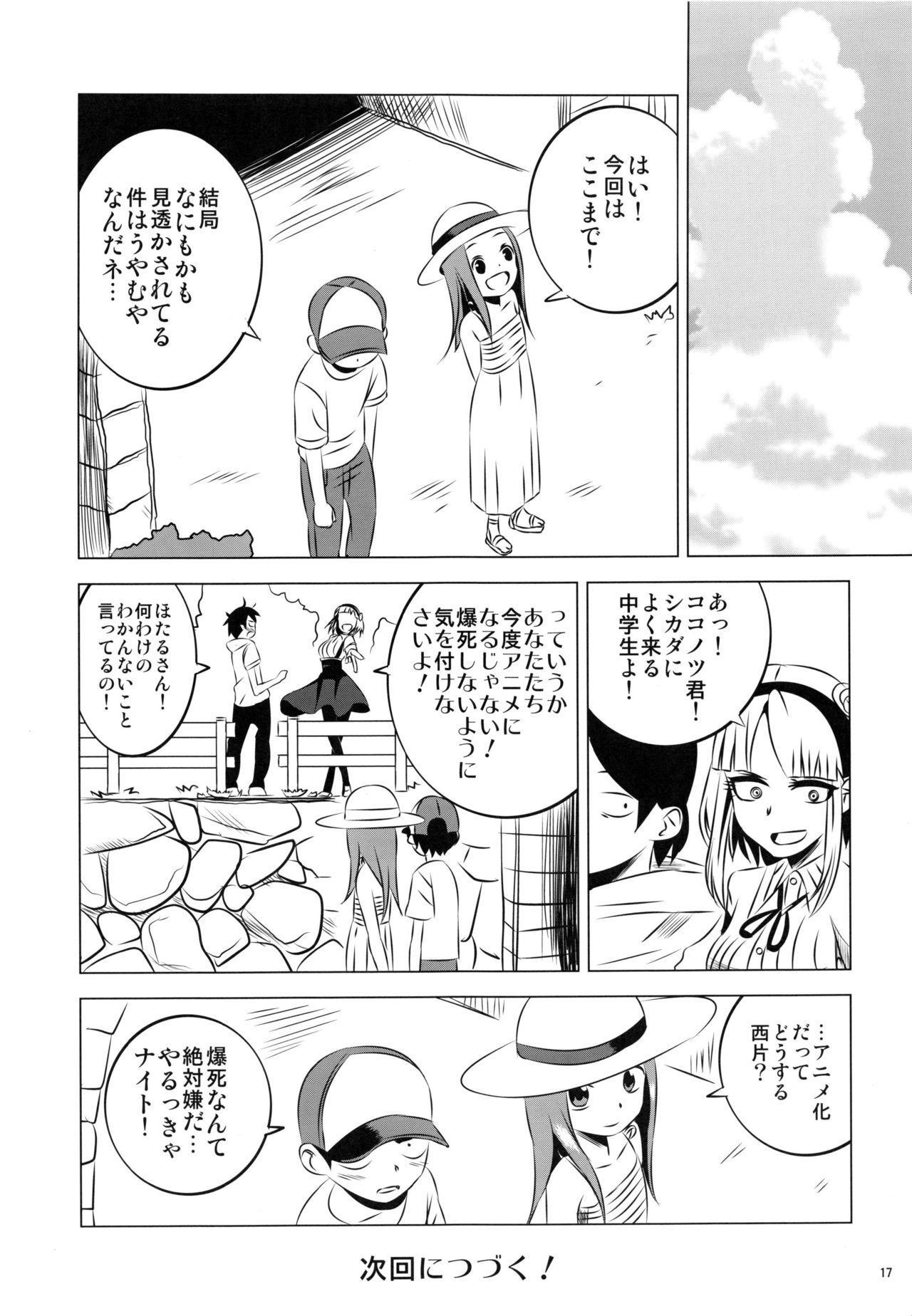(C92) [Kakohimenoutuwa (Yuumazume)] Kyou mo Nishikata-kun wa Takagi-san ni Misukasareteru 4 (Karakai Jouzu no Takagi-san) 16
