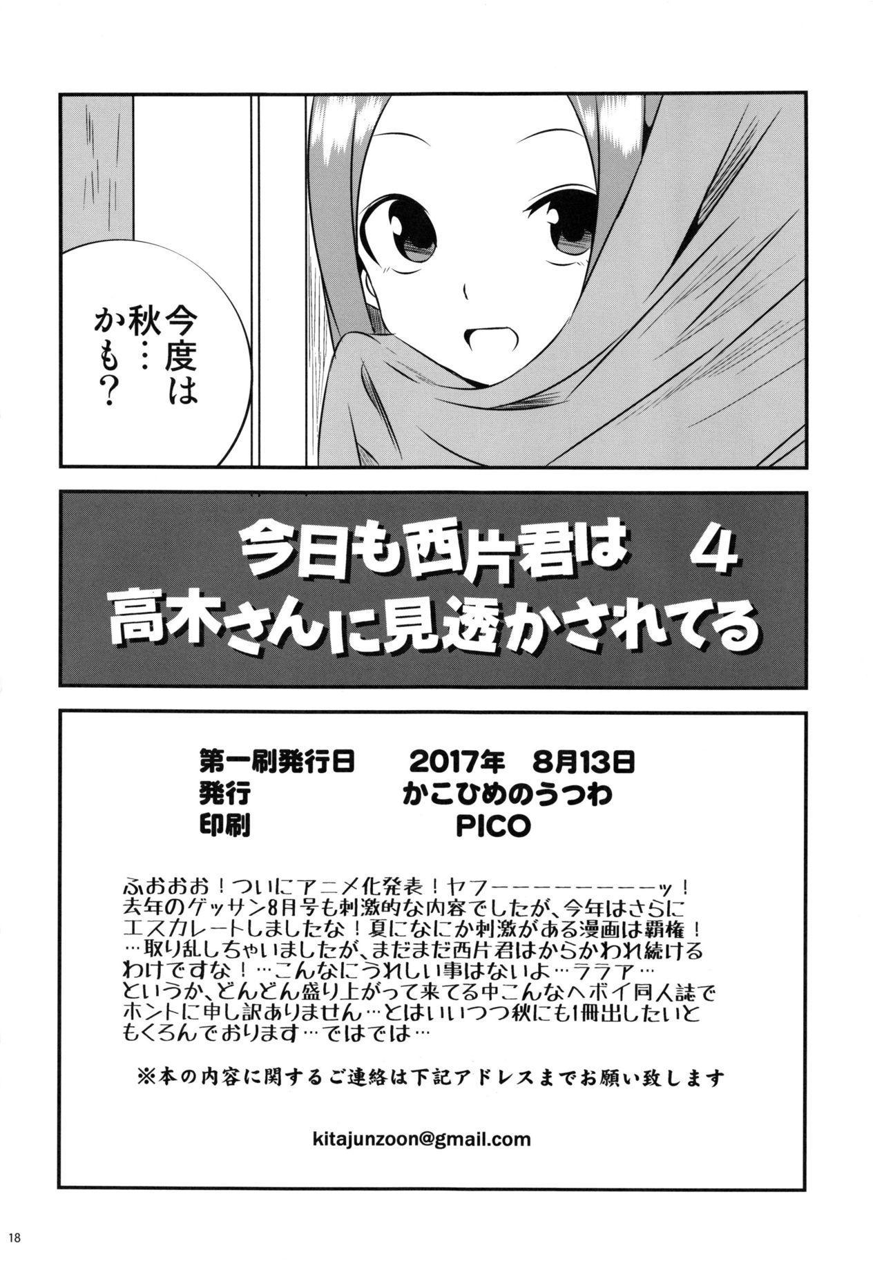 (C92) [Kakohimenoutuwa (Yuumazume)] Kyou mo Nishikata-kun wa Takagi-san ni Misukasareteru 4 (Karakai Jouzu no Takagi-san) 17