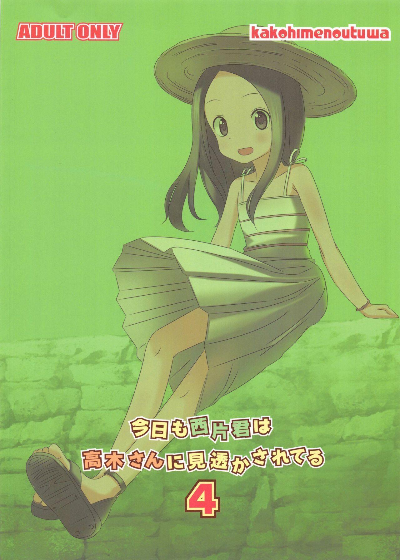 (C92) [Kakohimenoutuwa (Yuumazume)] Kyou mo Nishikata-kun wa Takagi-san ni Misukasareteru 4 (Karakai Jouzu no Takagi-san) 18