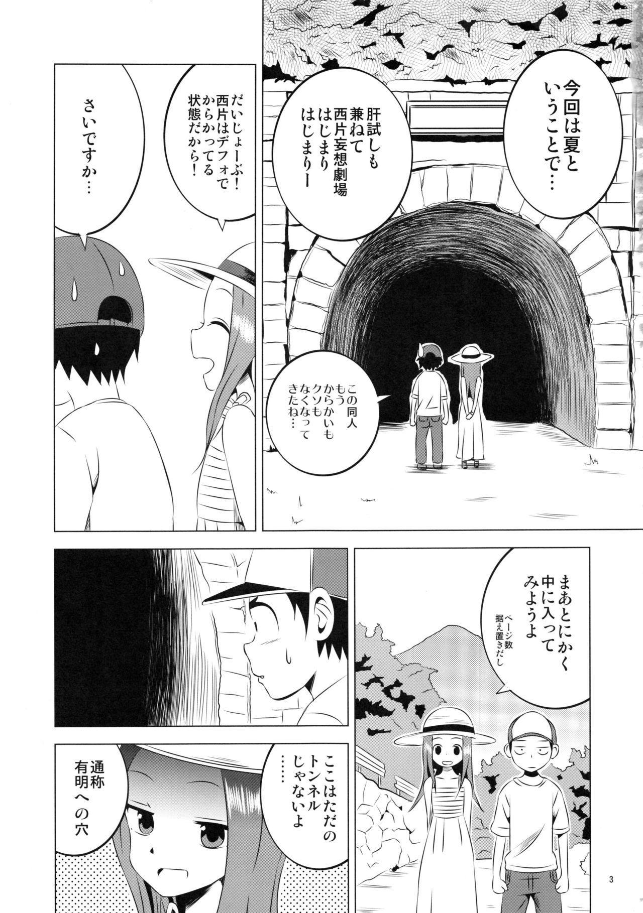 (C92) [Kakohimenoutuwa (Yuumazume)] Kyou mo Nishikata-kun wa Takagi-san ni Misukasareteru 4 (Karakai Jouzu no Takagi-san) 2
