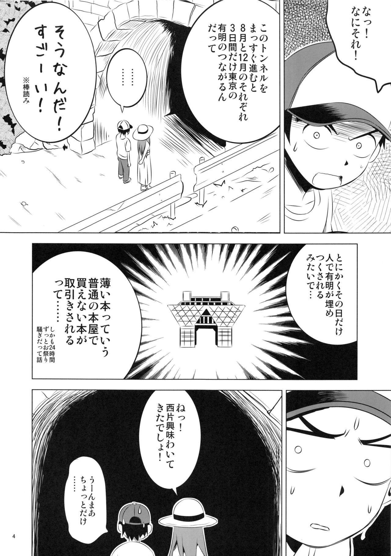 (C92) [Kakohimenoutuwa (Yuumazume)] Kyou mo Nishikata-kun wa Takagi-san ni Misukasareteru 4 (Karakai Jouzu no Takagi-san) 3