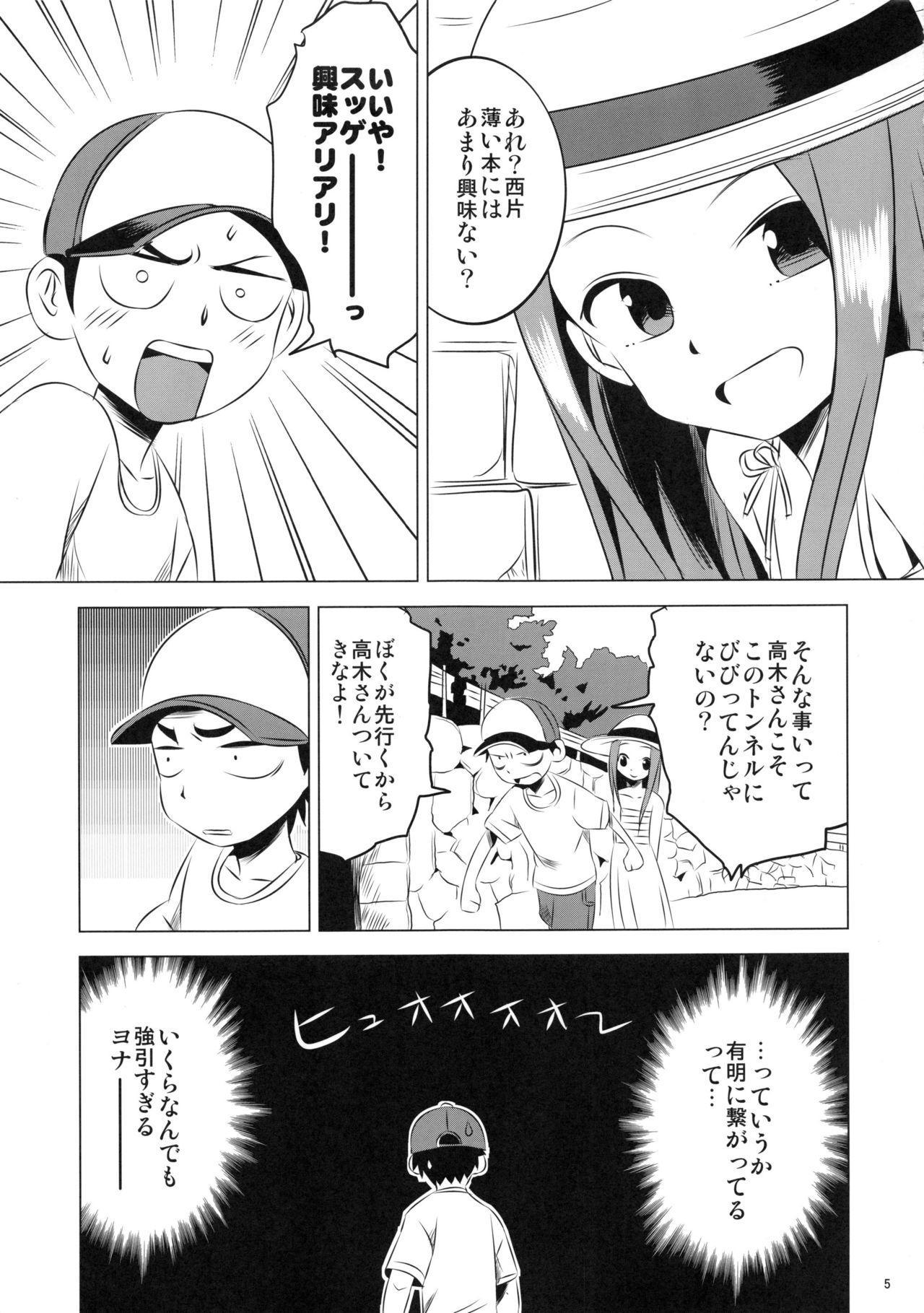 (C92) [Kakohimenoutuwa (Yuumazume)] Kyou mo Nishikata-kun wa Takagi-san ni Misukasareteru 4 (Karakai Jouzu no Takagi-san) 4