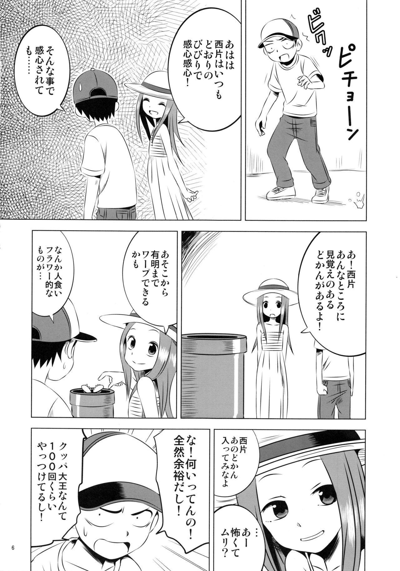 (C92) [Kakohimenoutuwa (Yuumazume)] Kyou mo Nishikata-kun wa Takagi-san ni Misukasareteru 4 (Karakai Jouzu no Takagi-san) 5