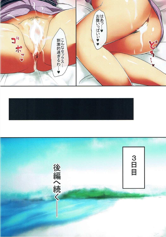 Hitozuma Nishizumi Shiho 3haku 4nichi Gattsuri Haramase Uwaki Sex Ryokou Zenpen 30
