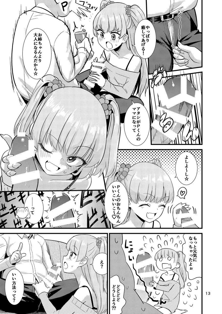 Rika-chan ni Amaechao☆ 12