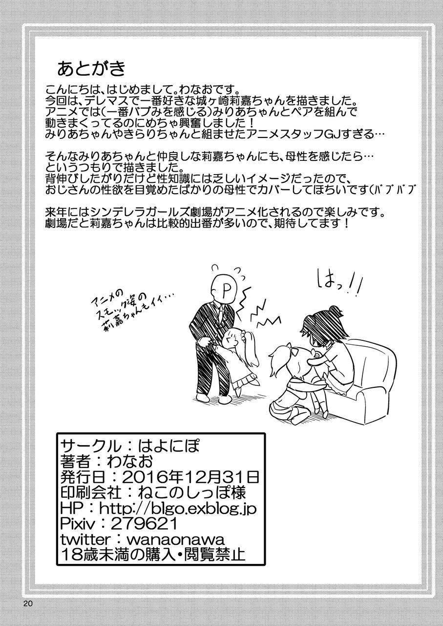 Rika-chan ni Amaechao☆ 19