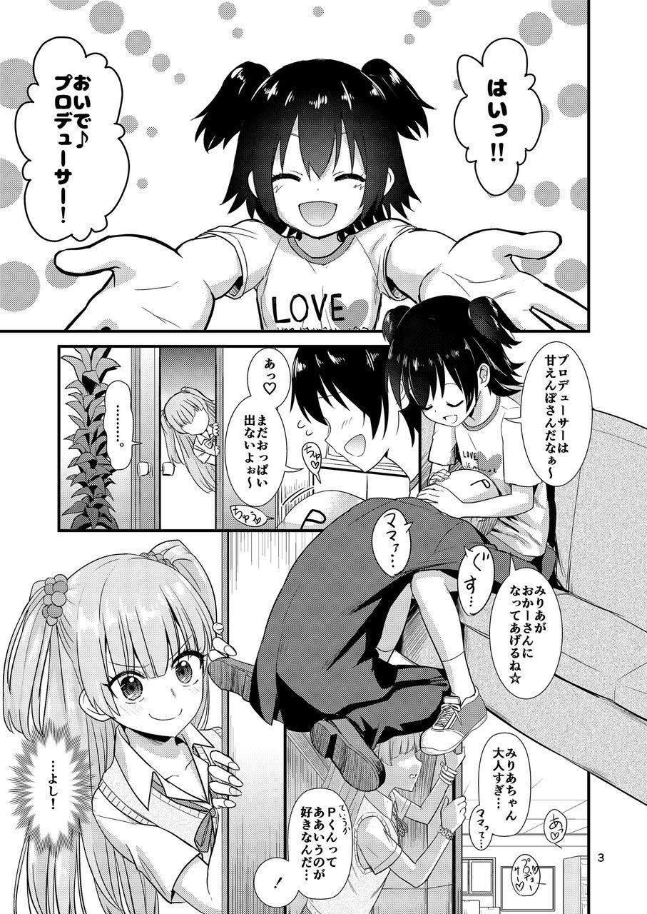 Rika-chan ni Amaechao☆ 2