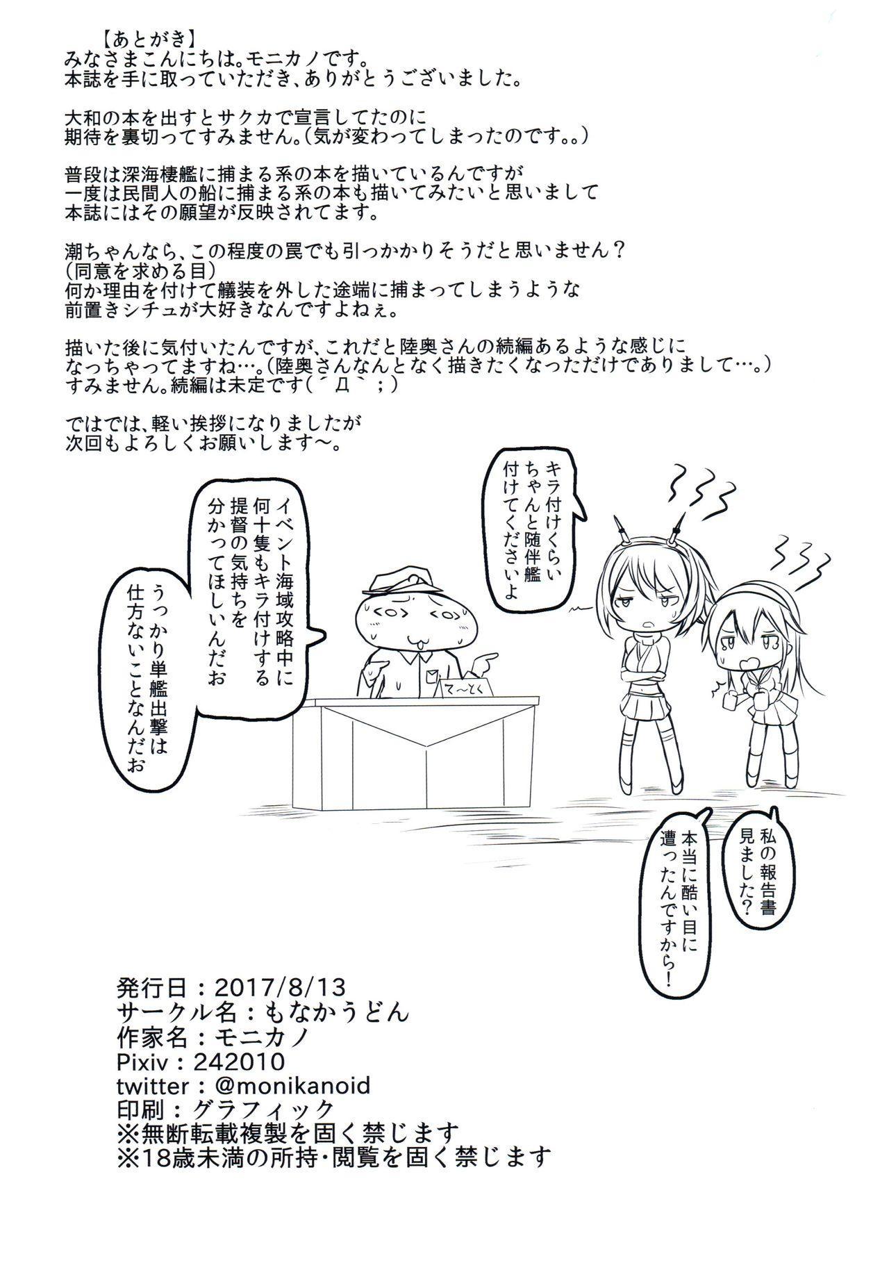 Kuchikukan Ushio Shissou Houkokusho 18