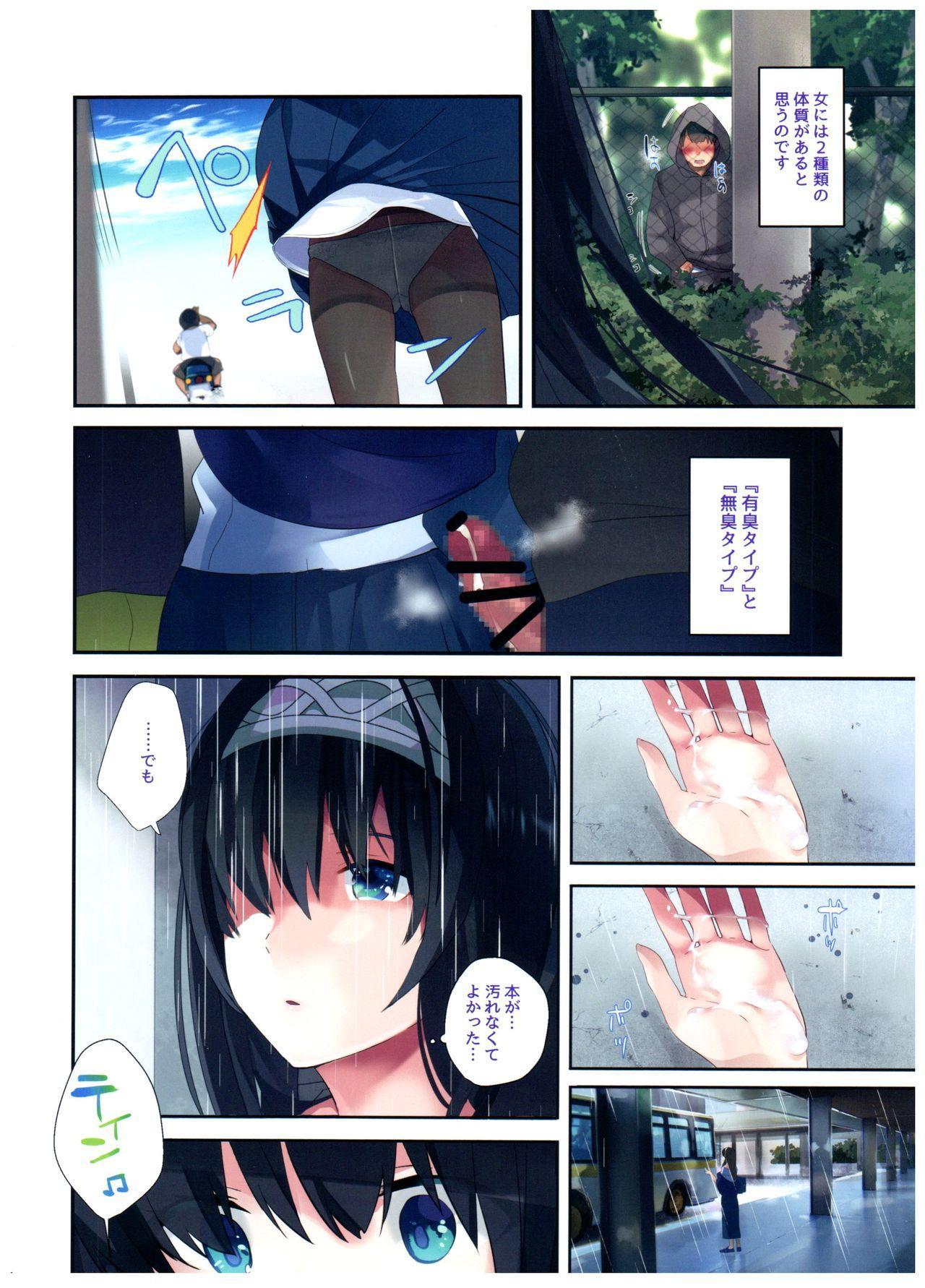 Sex wa Arashi no You ni. 2