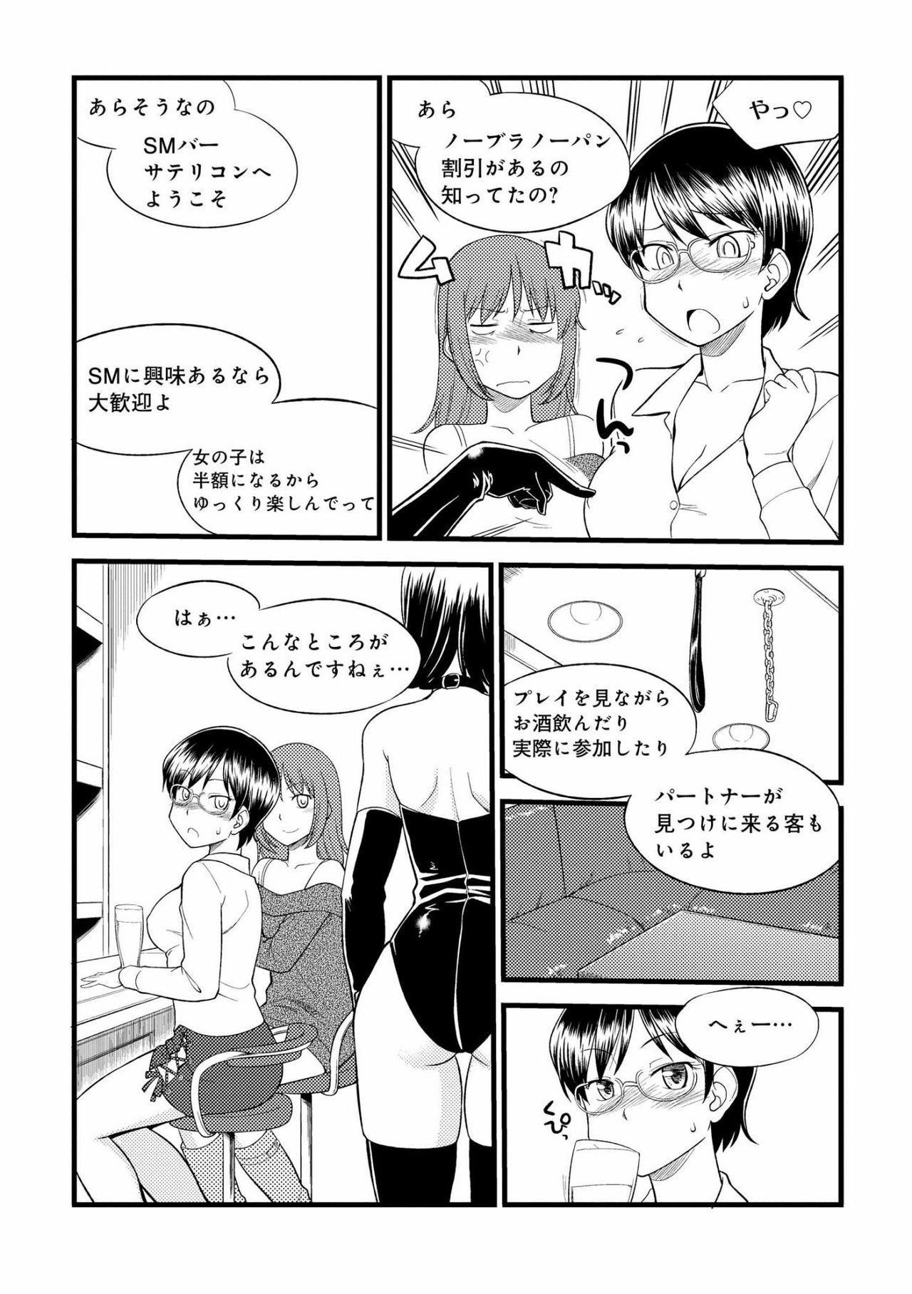 [Mitsuba] Karada mo Kokoro mo Boku no Mono ~Hajimete no SM Guide~ 2 [Digital] 99