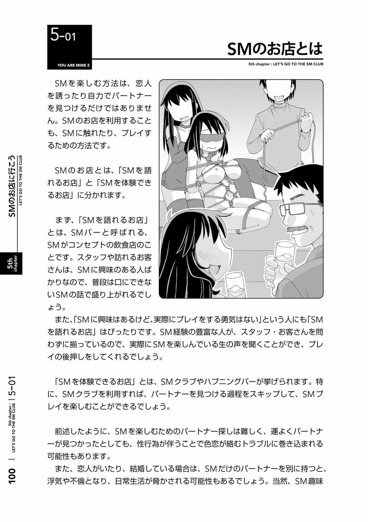 [Mitsuba] Karada mo Kokoro mo Boku no Mono ~Hajimete no SM Guide~ 2 [Digital] 102