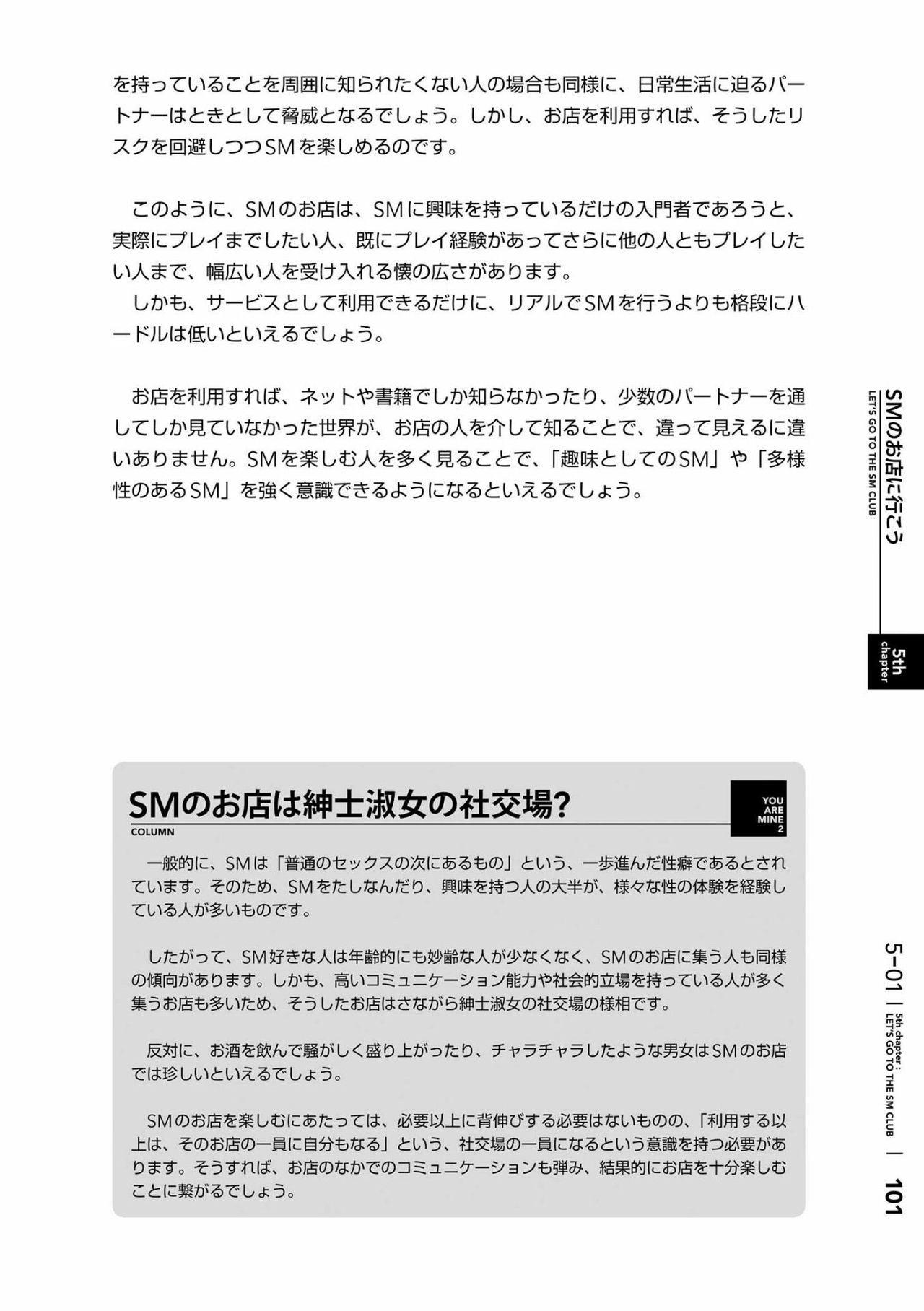 [Mitsuba] Karada mo Kokoro mo Boku no Mono ~Hajimete no SM Guide~ 2 [Digital] 103
