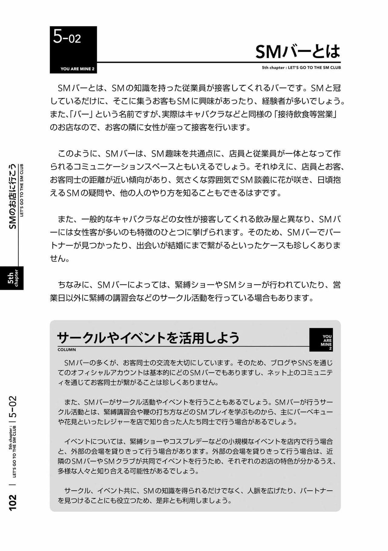 [Mitsuba] Karada mo Kokoro mo Boku no Mono ~Hajimete no SM Guide~ 2 [Digital] 104