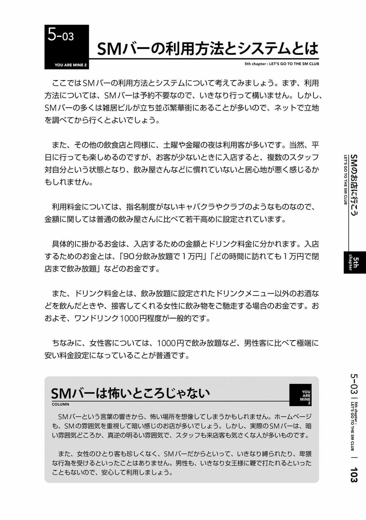 [Mitsuba] Karada mo Kokoro mo Boku no Mono ~Hajimete no SM Guide~ 2 [Digital] 105