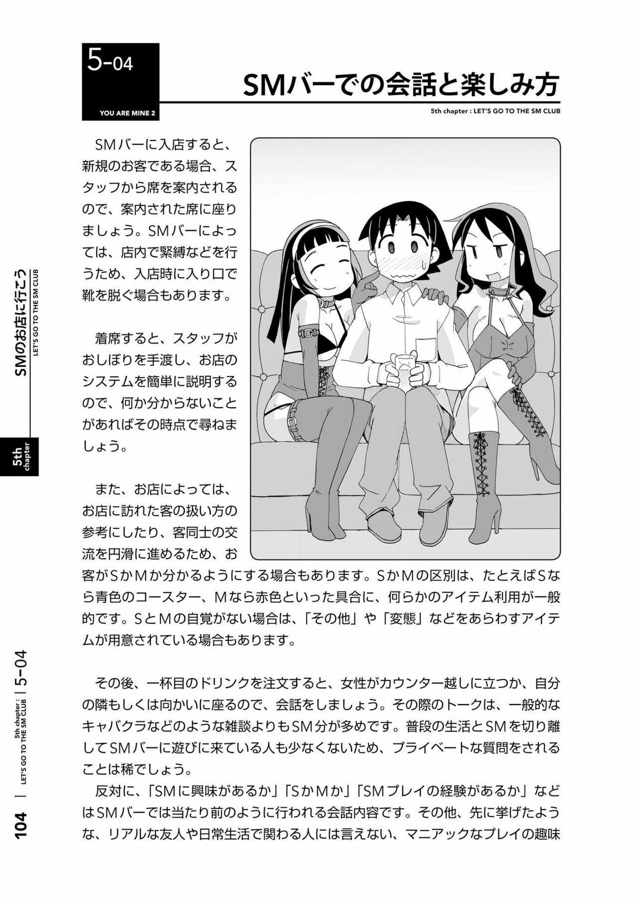 [Mitsuba] Karada mo Kokoro mo Boku no Mono ~Hajimete no SM Guide~ 2 [Digital] 106