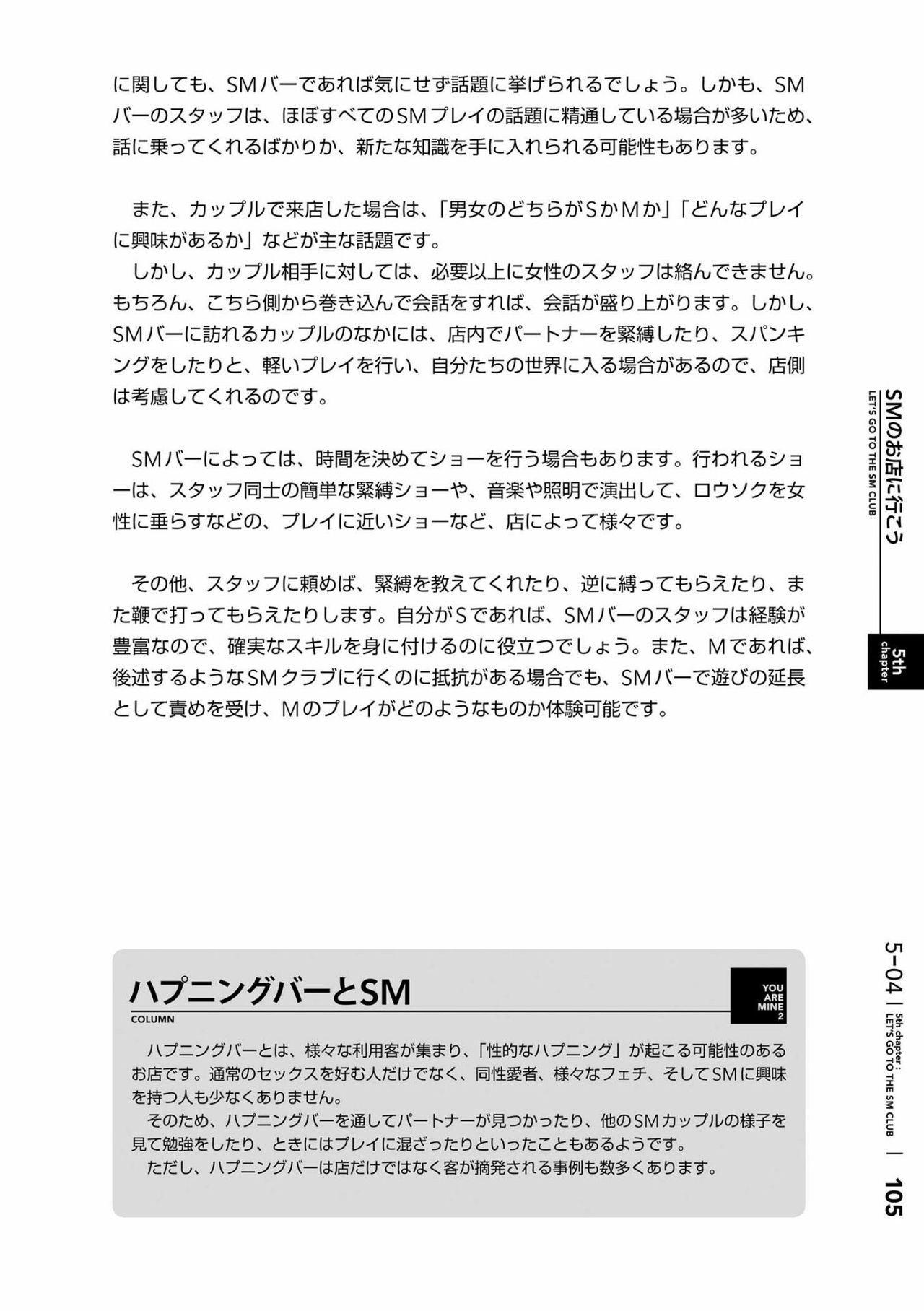 [Mitsuba] Karada mo Kokoro mo Boku no Mono ~Hajimete no SM Guide~ 2 [Digital] 107