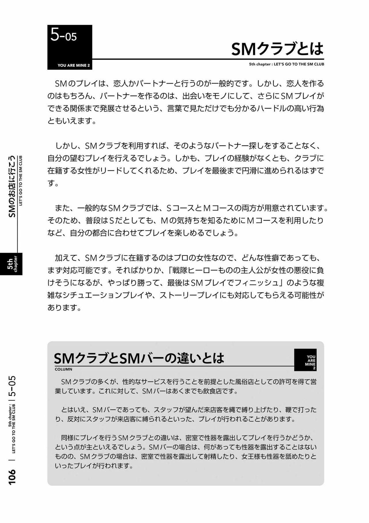 [Mitsuba] Karada mo Kokoro mo Boku no Mono ~Hajimete no SM Guide~ 2 [Digital] 108