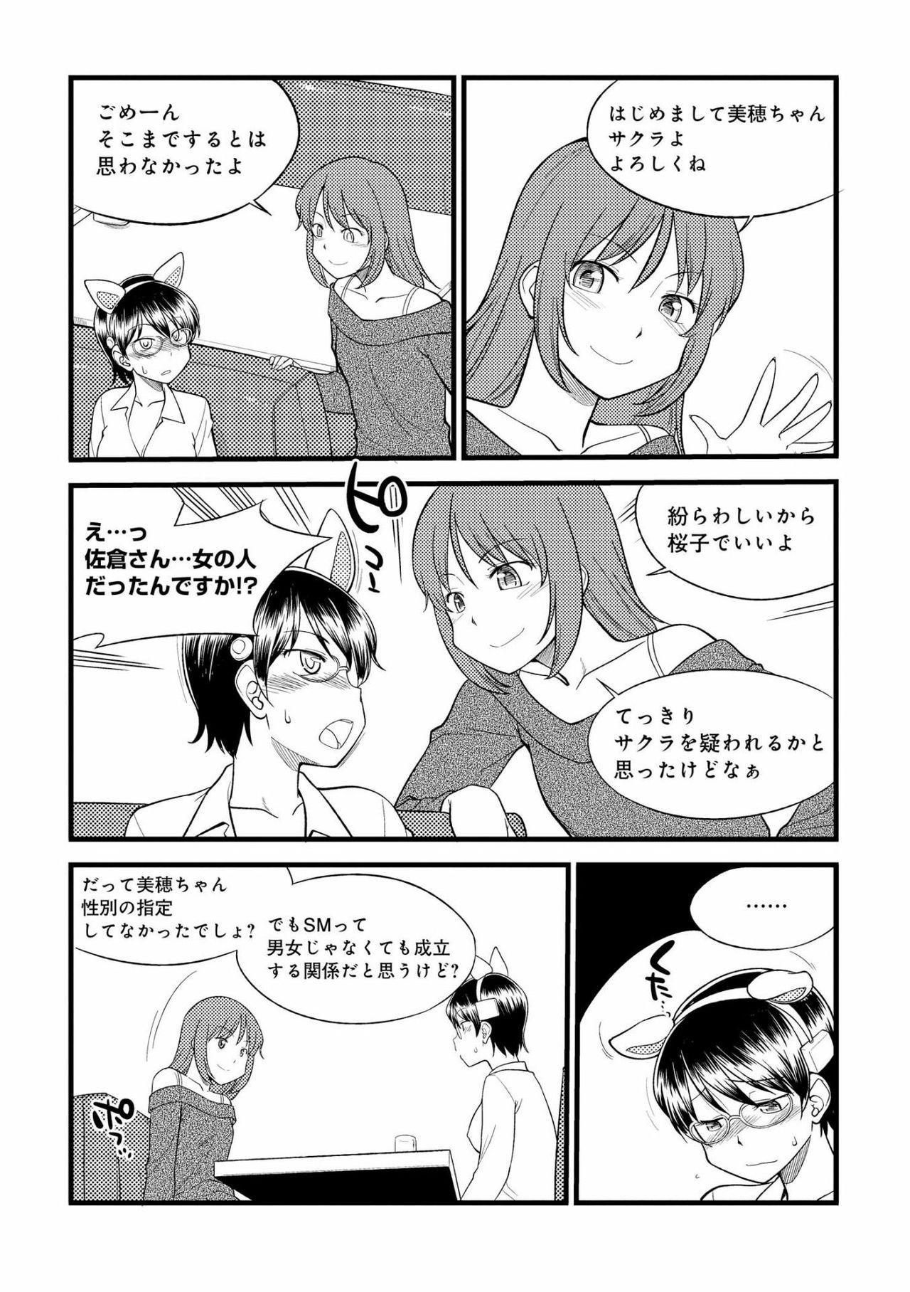 [Mitsuba] Karada mo Kokoro mo Boku no Mono ~Hajimete no SM Guide~ 2 [Digital] 10