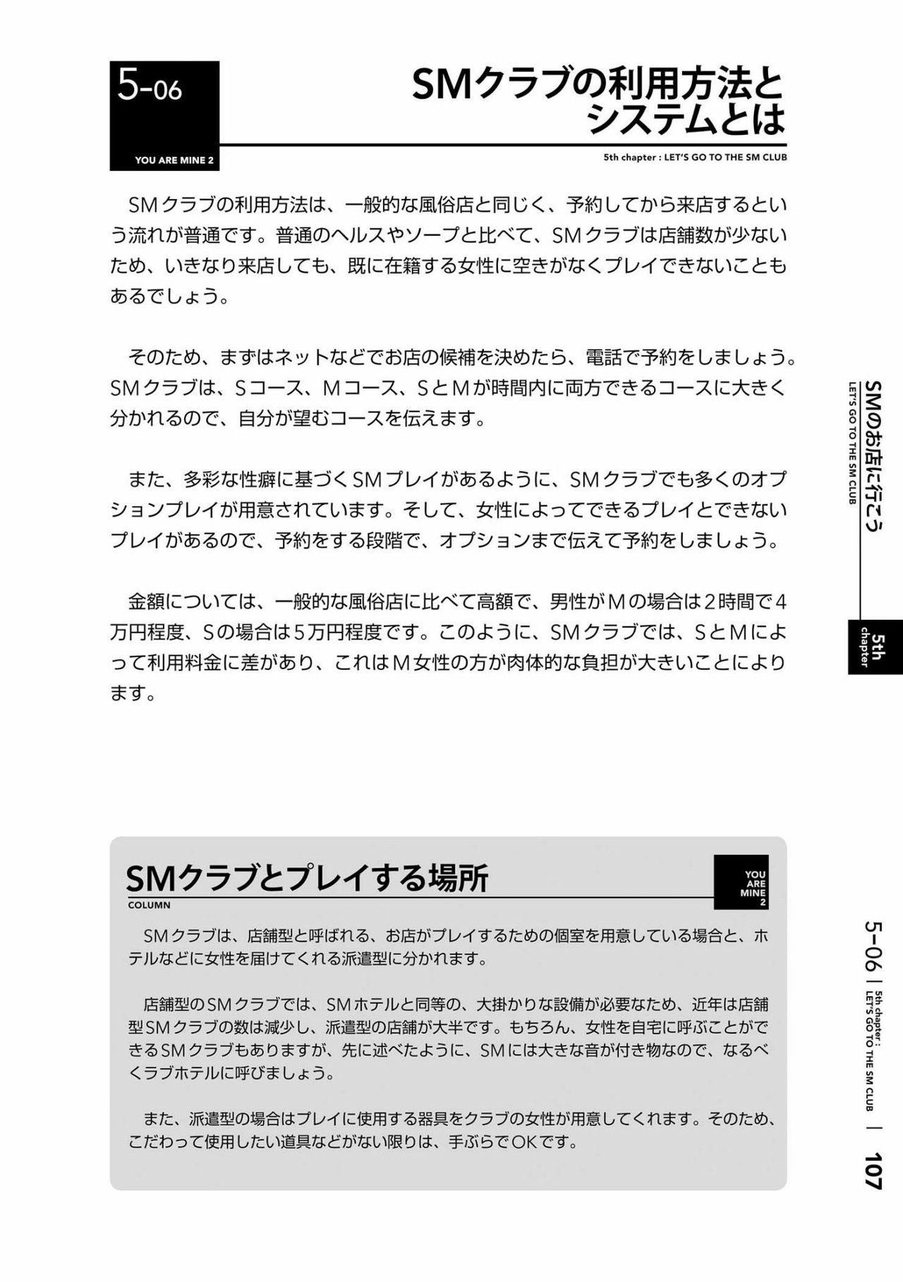 [Mitsuba] Karada mo Kokoro mo Boku no Mono ~Hajimete no SM Guide~ 2 [Digital] 109