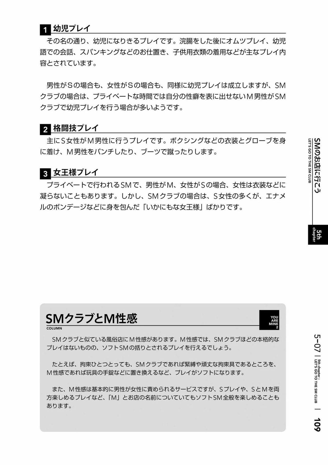 [Mitsuba] Karada mo Kokoro mo Boku no Mono ~Hajimete no SM Guide~ 2 [Digital] 111