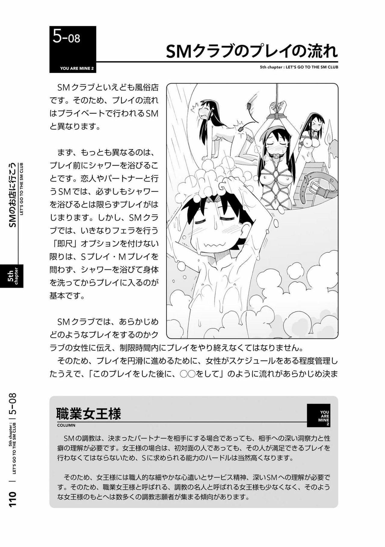 [Mitsuba] Karada mo Kokoro mo Boku no Mono ~Hajimete no SM Guide~ 2 [Digital] 112