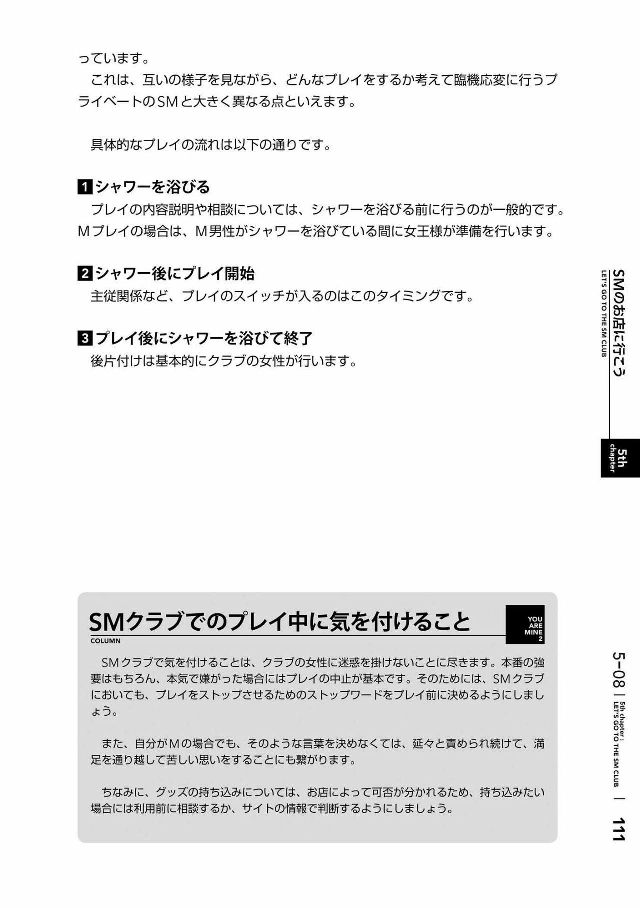 [Mitsuba] Karada mo Kokoro mo Boku no Mono ~Hajimete no SM Guide~ 2 [Digital] 113