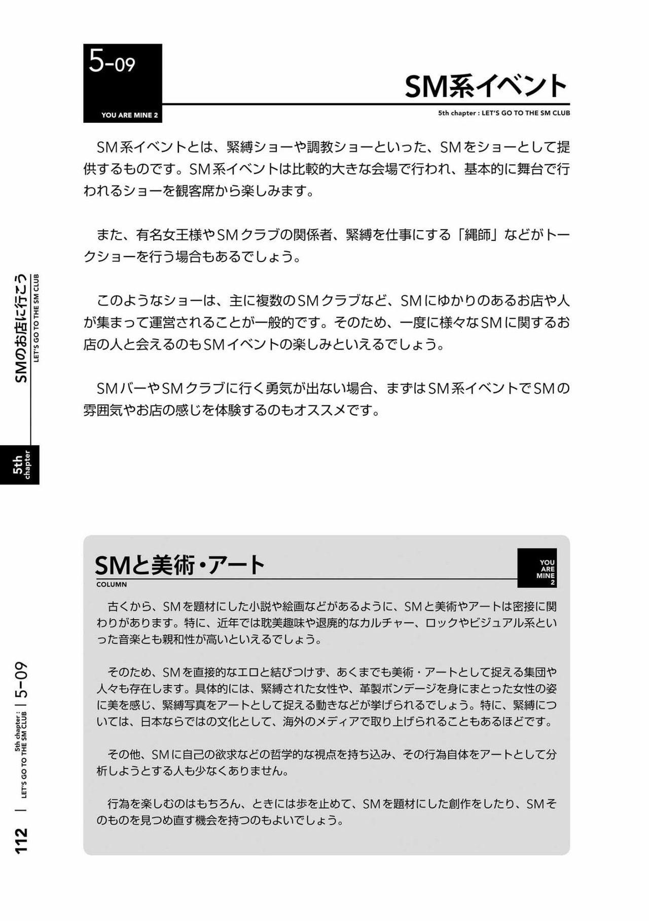 [Mitsuba] Karada mo Kokoro mo Boku no Mono ~Hajimete no SM Guide~ 2 [Digital] 114