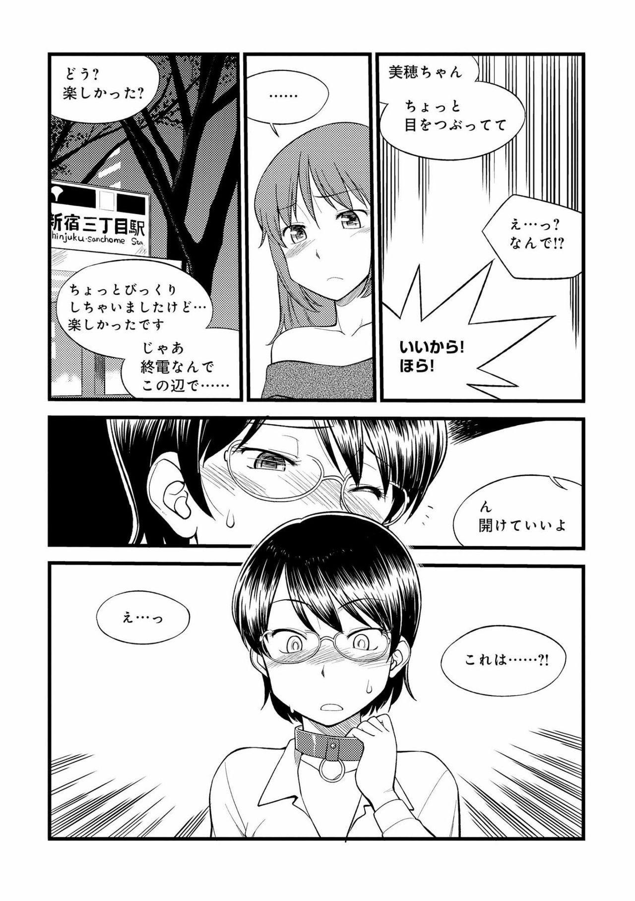 [Mitsuba] Karada mo Kokoro mo Boku no Mono ~Hajimete no SM Guide~ 2 [Digital] 116