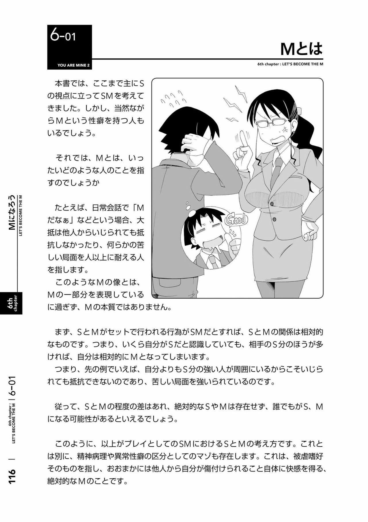 [Mitsuba] Karada mo Kokoro mo Boku no Mono ~Hajimete no SM Guide~ 2 [Digital] 118