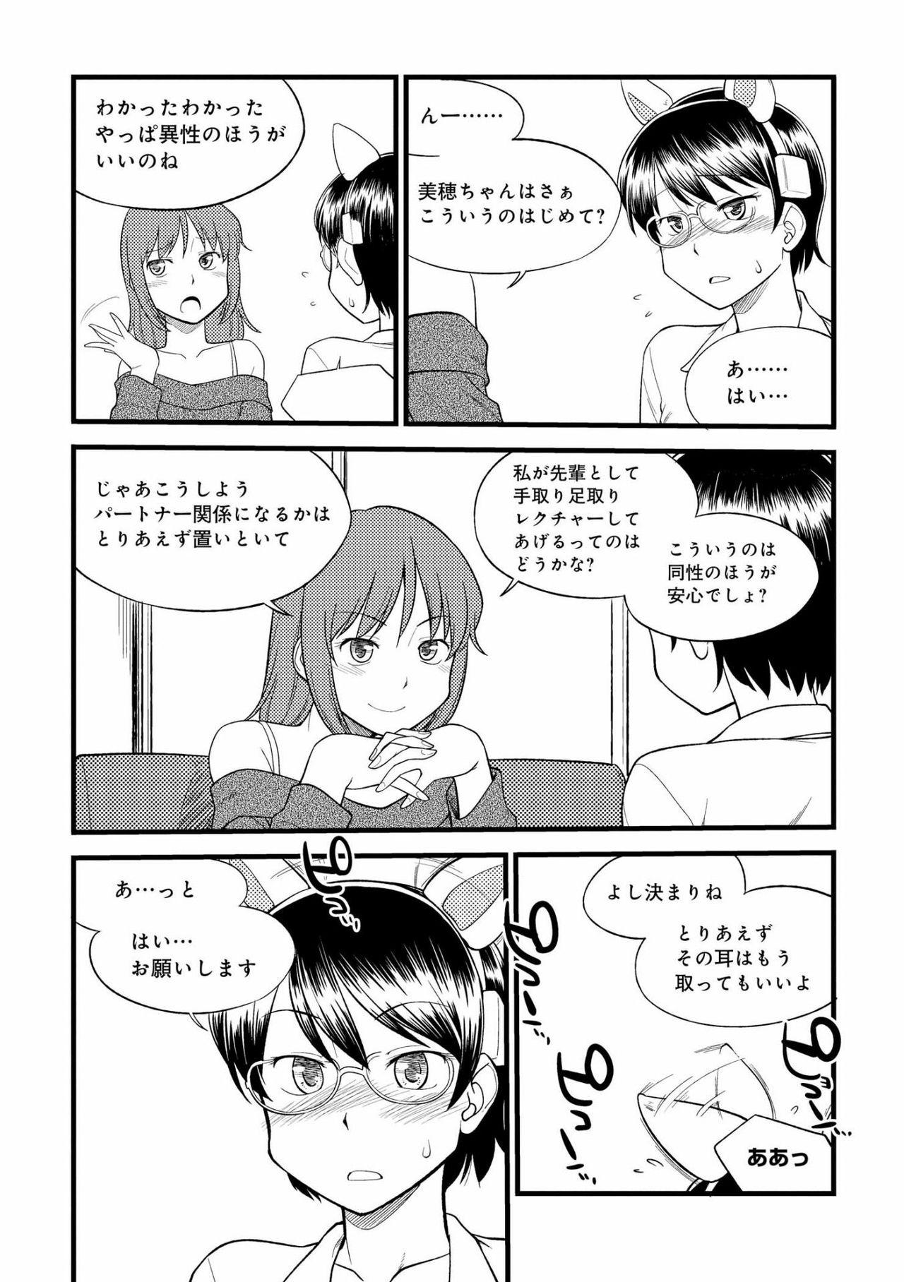 [Mitsuba] Karada mo Kokoro mo Boku no Mono ~Hajimete no SM Guide~ 2 [Digital] 11
