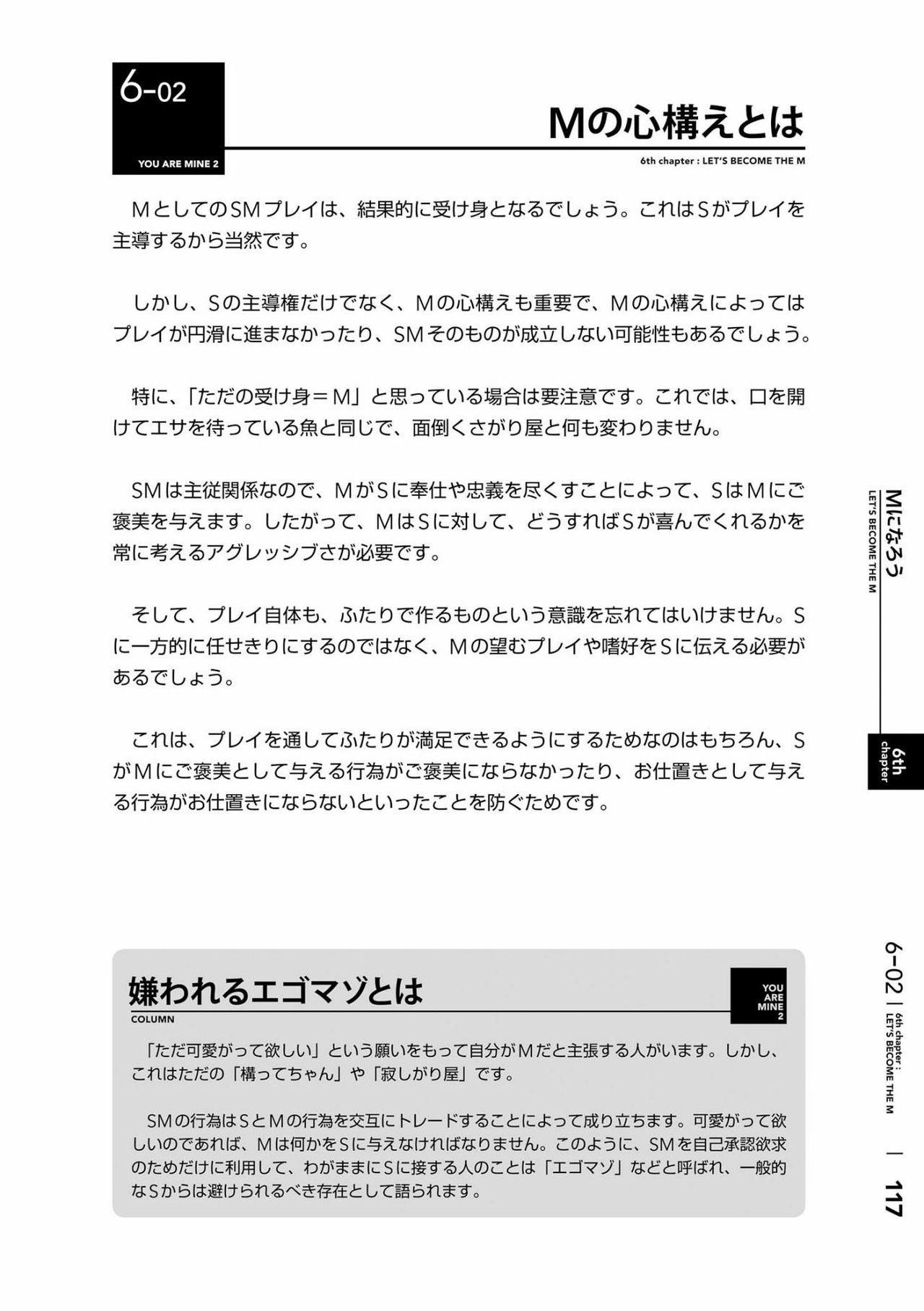 [Mitsuba] Karada mo Kokoro mo Boku no Mono ~Hajimete no SM Guide~ 2 [Digital] 119