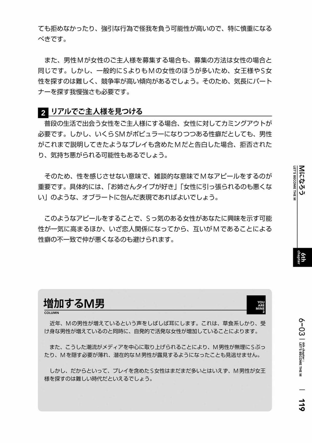 [Mitsuba] Karada mo Kokoro mo Boku no Mono ~Hajimete no SM Guide~ 2 [Digital] 121