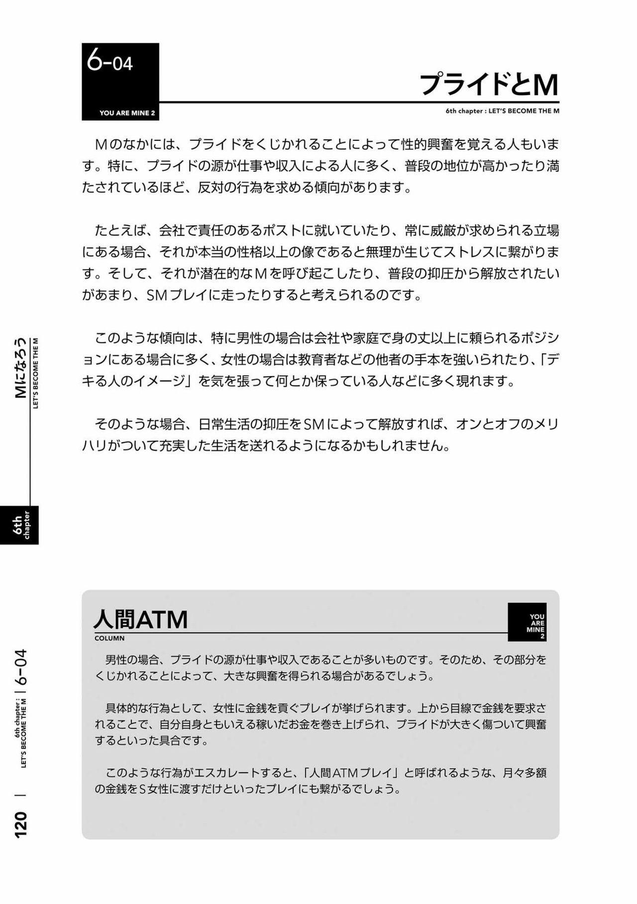 [Mitsuba] Karada mo Kokoro mo Boku no Mono ~Hajimete no SM Guide~ 2 [Digital] 122