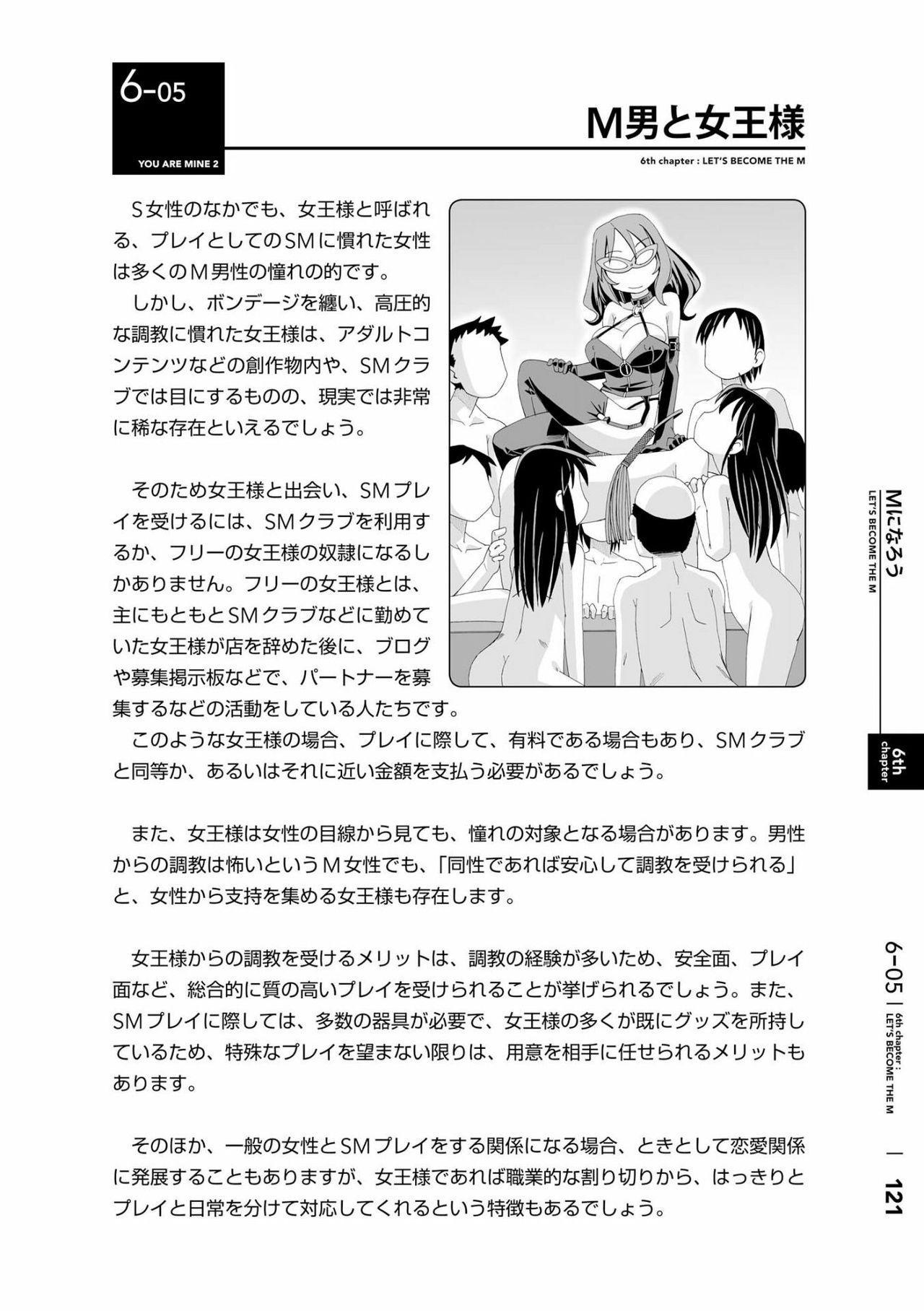 [Mitsuba] Karada mo Kokoro mo Boku no Mono ~Hajimete no SM Guide~ 2 [Digital] 123