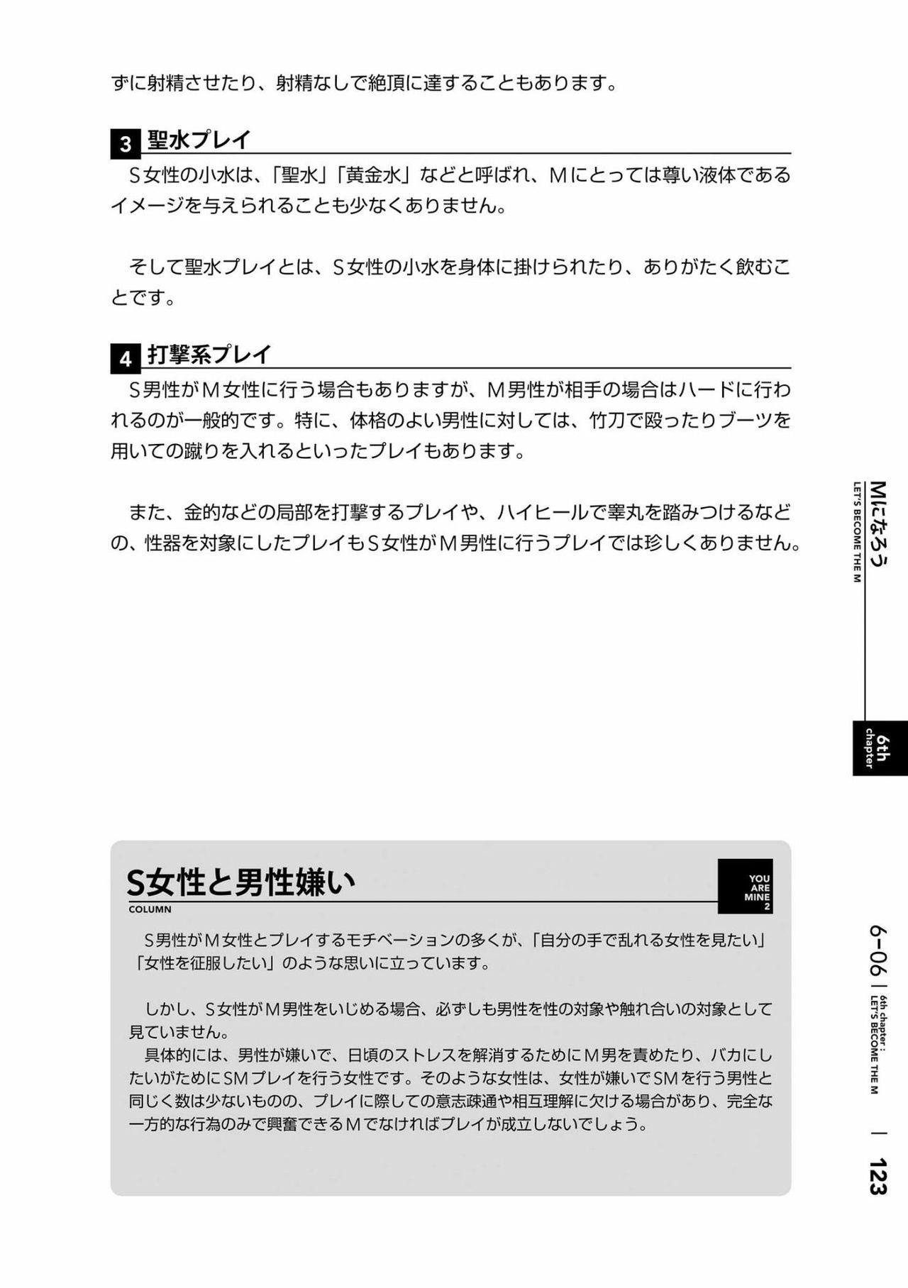 [Mitsuba] Karada mo Kokoro mo Boku no Mono ~Hajimete no SM Guide~ 2 [Digital] 125