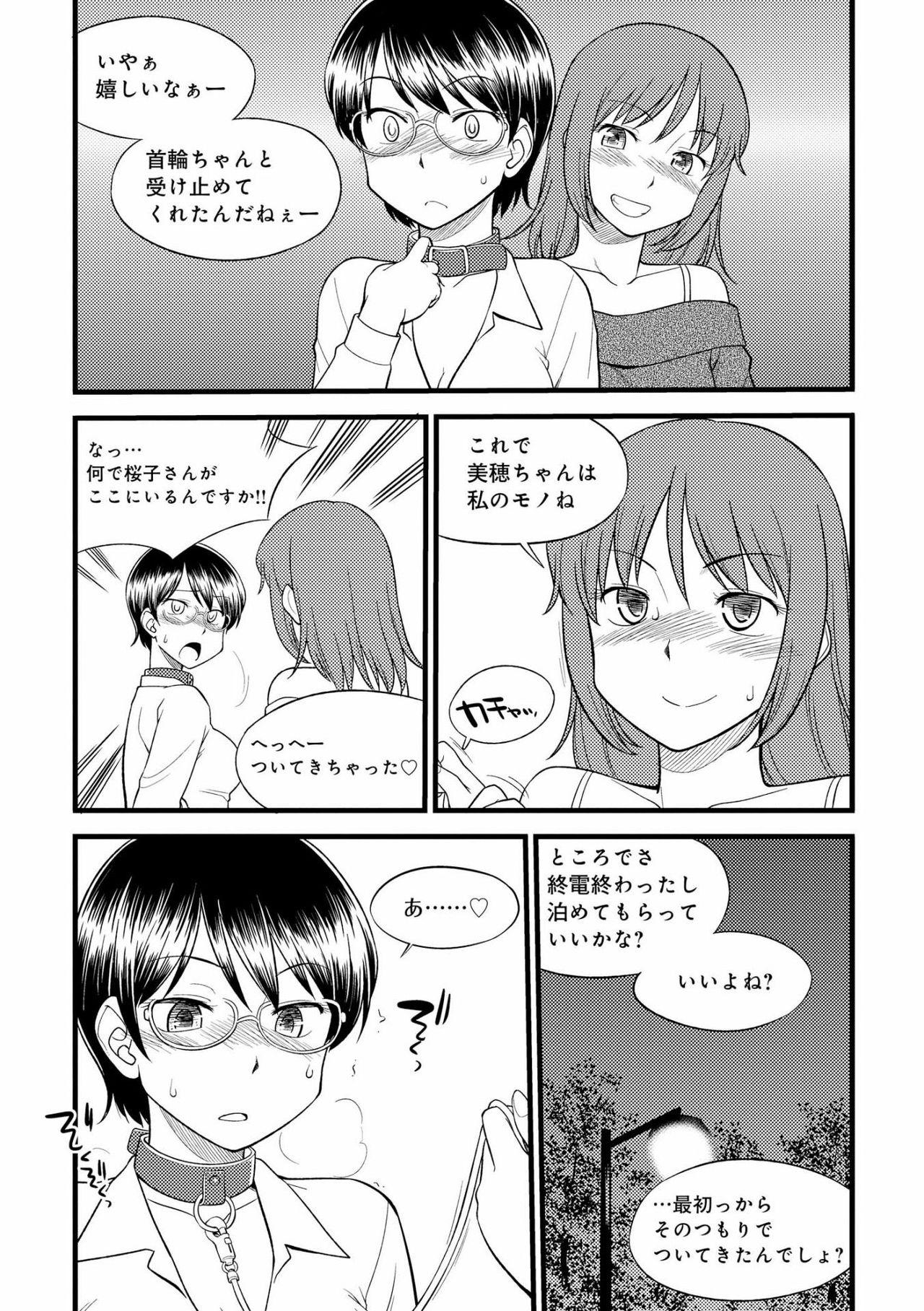 [Mitsuba] Karada mo Kokoro mo Boku no Mono ~Hajimete no SM Guide~ 2 [Digital] 127