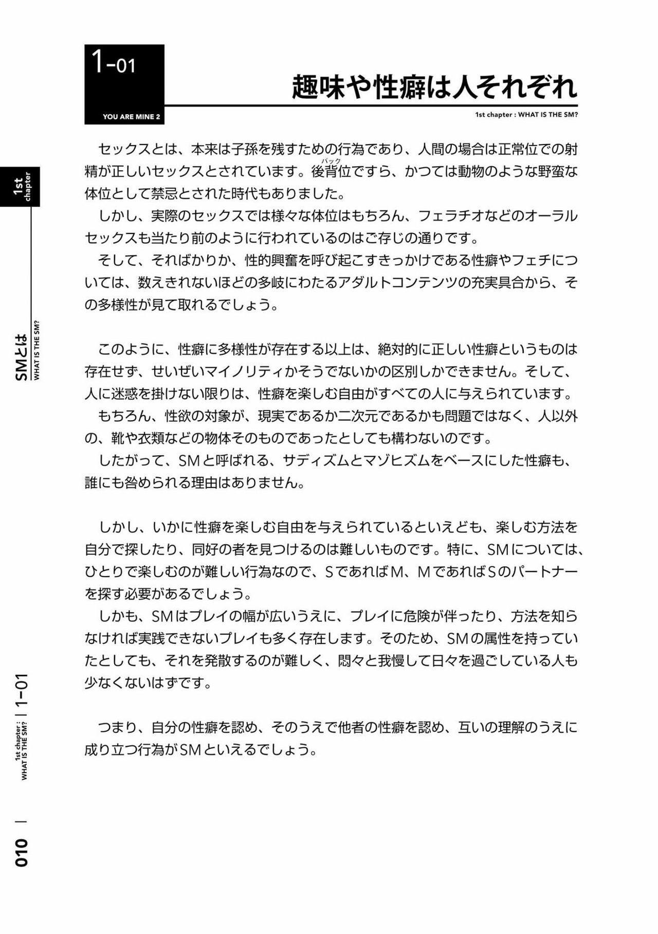 [Mitsuba] Karada mo Kokoro mo Boku no Mono ~Hajimete no SM Guide~ 2 [Digital] 12
