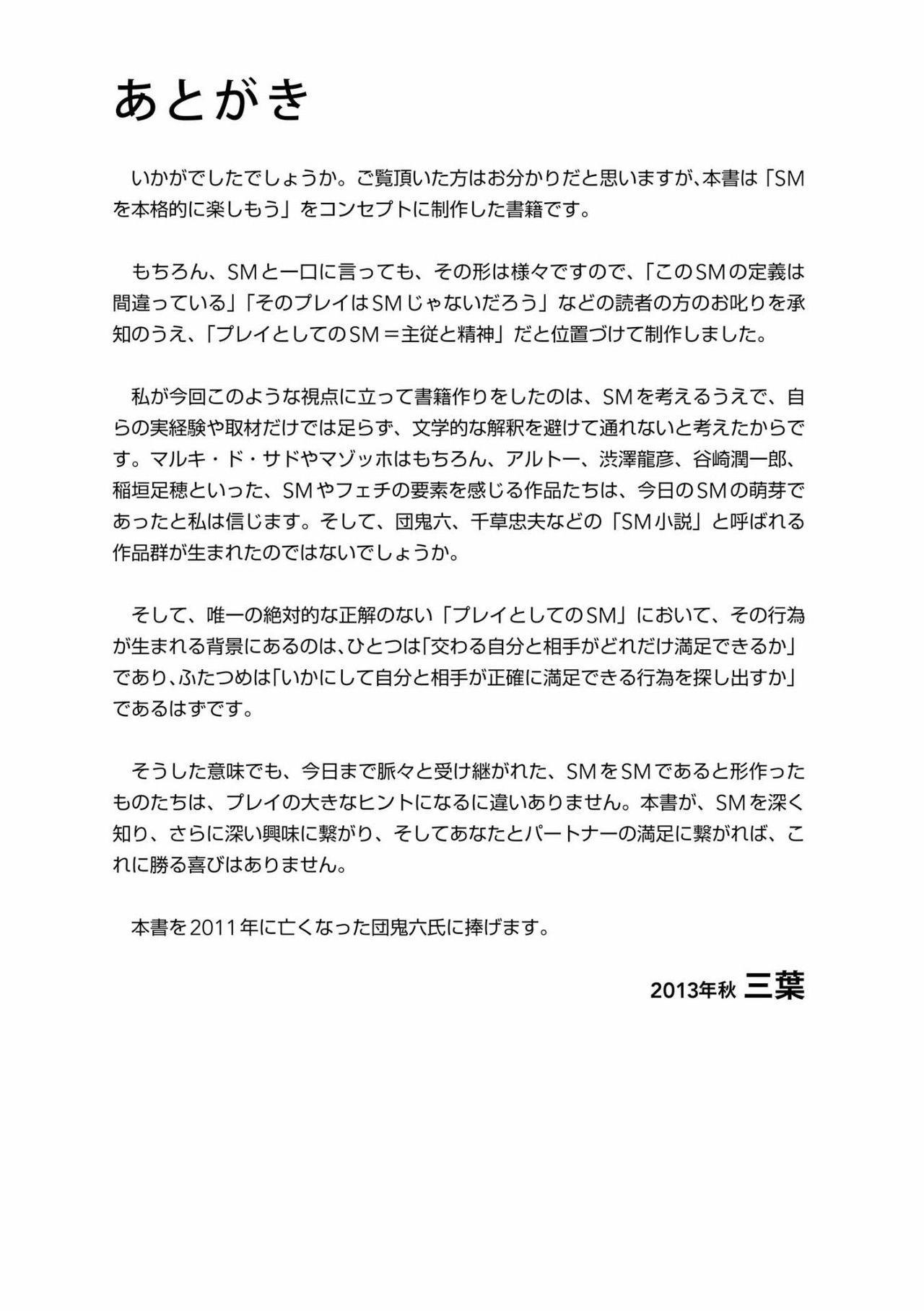 [Mitsuba] Karada mo Kokoro mo Boku no Mono ~Hajimete no SM Guide~ 2 [Digital] 129