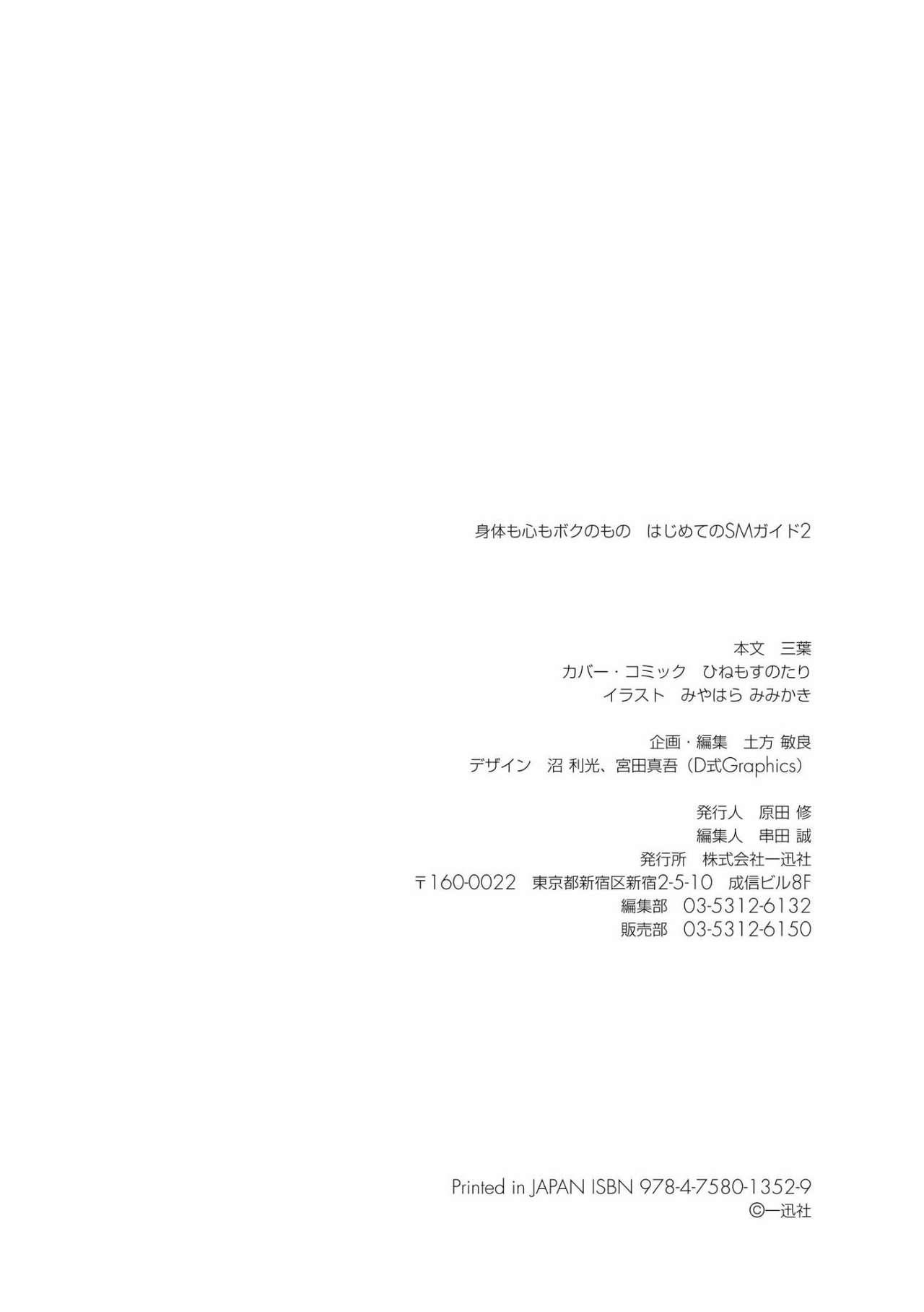 [Mitsuba] Karada mo Kokoro mo Boku no Mono ~Hajimete no SM Guide~ 2 [Digital] 130