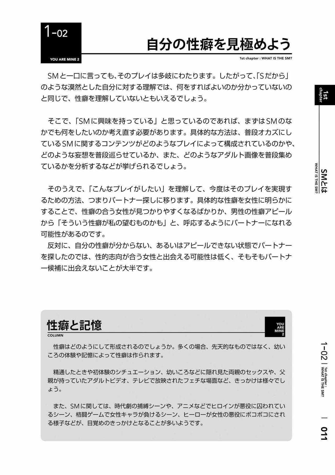 [Mitsuba] Karada mo Kokoro mo Boku no Mono ~Hajimete no SM Guide~ 2 [Digital] 13