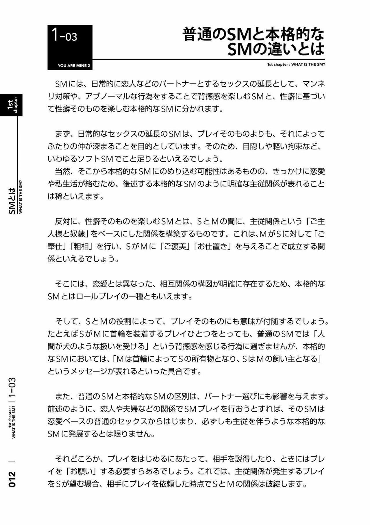 [Mitsuba] Karada mo Kokoro mo Boku no Mono ~Hajimete no SM Guide~ 2 [Digital] 14