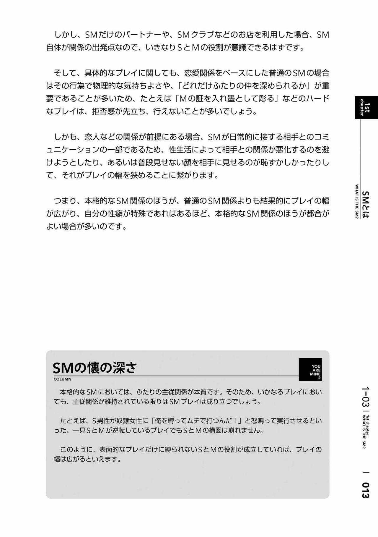 [Mitsuba] Karada mo Kokoro mo Boku no Mono ~Hajimete no SM Guide~ 2 [Digital] 15